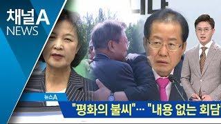 """""""평화 불씨 되살려"""" vs """"아무 내용 없는 회담"""""""