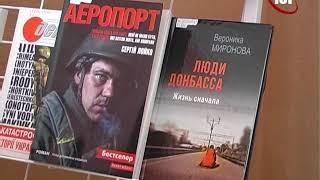 Приморск 2017, Библиотека