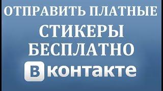 как отправлять платные стикеры в Вконтакте БЕСПЛАТНО !!!