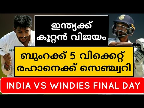 INDIA VS WEST INDIES FIRST TEST | India won | Cricket news malayalam | bumrah and rahane