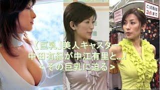 【巨乳】女子アナ 中田有紀が中江有里と...! その巨乳に迫る ! http://w...