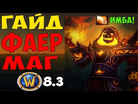 """ГАЙД НА ФАЕР МАГА WoW 8.3 Маг """"Огонь"""""""