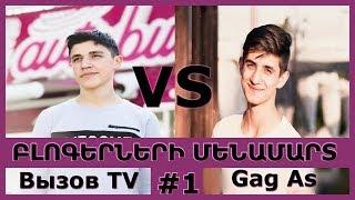 Вызов TV VS Gag As // Բլոգերների մենամարտ #1: