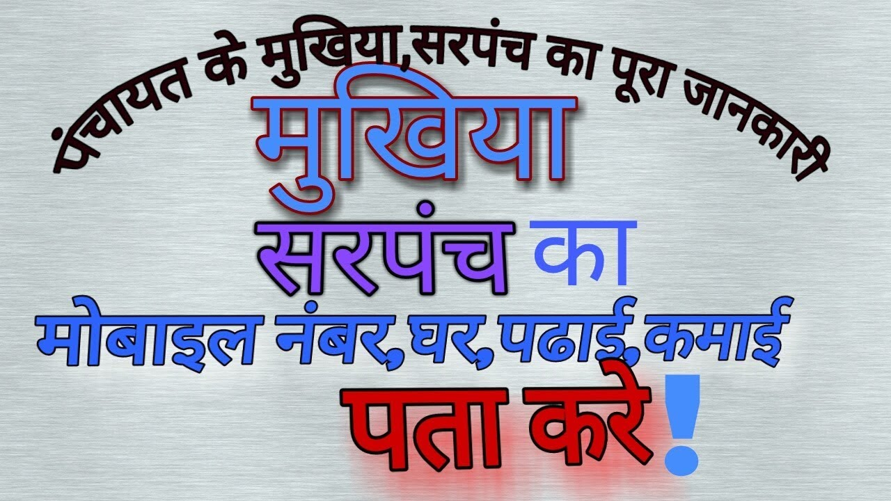How to search mukhiya sarpanch contact number | Get mukhiya mobile number