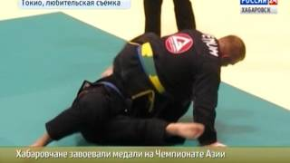 Вести-Хабаровск. Хабаровские джитсеры на Чемпионате Азии