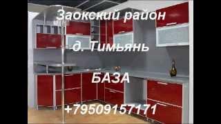 видео Кухни на заказ в Протвино