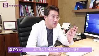 코재수술 장인, MVP성형외과 최우식 원장 스토리