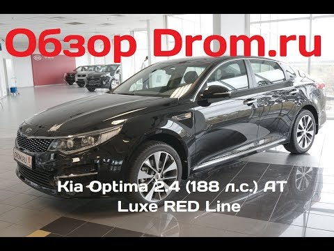 Kia Optima 2017 2.4 188 л.с. AT Luxe RED Line видеообзор