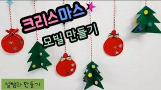 [교구만들기]크리스마스 모빌만들기/christmas M…