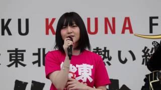 2017年6月11日 東北絆まつりのステージイベントで、元AKB48の岩田華怜さんが歌う「花は咲く」です。 右下に前の席の人の頭が写っています・・・。
