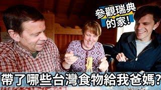 參觀瑞典的家! 我帶了哪些台灣食物給我爸媽? | Which Taiwanese Food did I bring to my parents? + Swedish Room Tour!