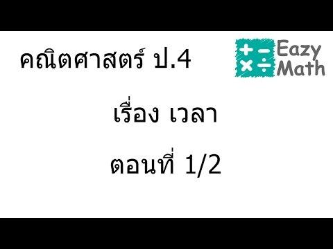 คณิตศาสตร์ ป.4 เวลา ตอนที่ 1/2