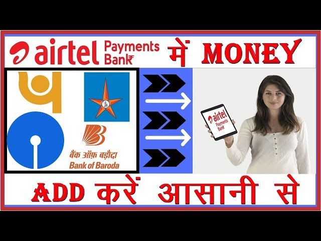 how to add money in airtel payment bank in hindi ( Airtel bank ??? ????? ?? ???? ???? ????? )