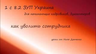 1 с 8,2 ЗУП Украина- как уволить сотрудника