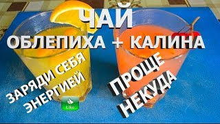 Облепиховый чай, с добавлением калина или апельсин