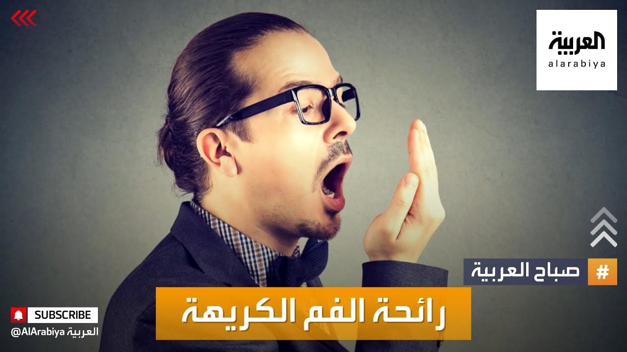 صباح العربية | كيف تتخلص من رائحة الفم في رمضان؟  - نشر قبل 2 ساعة