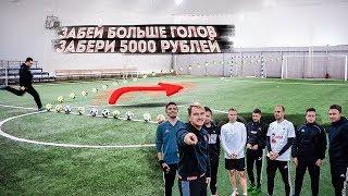 ЗАБЕЙ БОЛЬШЕ ВСЕХ ГОЛОВ С ЦЕНТРА ПОЛЯ - ПОЛУЧИ 5000 РУБЛЕЙ