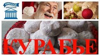 ОЧЕНЬ ВКУСНОЕ КУРАБЬЕ. ГРЕЧЕСКОЕ ЛАКОМСТВО НА РОЖДЕСТВО. grecotaxi(Греки, а также жители Кипра считают это чудесное печенье своим национальным рождественским лакомством...., 2016-12-21T20:08:21.000Z)
