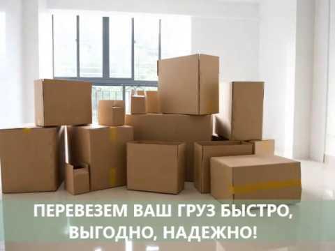 ООО А-Мувинг - Офисные и квартирные переезды