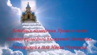 Летопись Храма Матроны Московской в с. Новая Чернушка(, 2015-11-03T10:15:13.000Z)