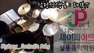 [제이피아트] 빅뱅 BIGBANG _ FANTASTIC BABY Drum cover | kpop | 케이팝 …