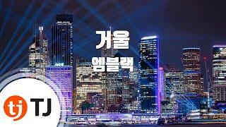 [TJ노래방] 거울 - 엠블랙 (MIRROR - MBLAQ) / TJ Karaoke