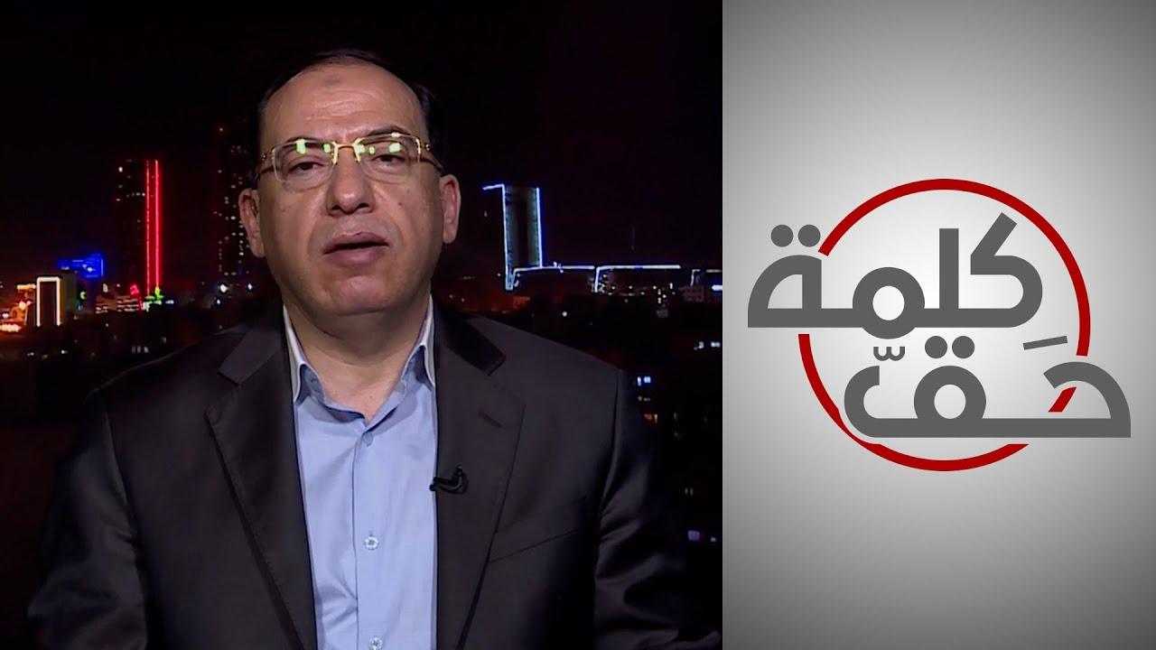 كلمة حق - عضو في منظمة العفو الدولية: ما نخشاه هو القضاء المسيّس  - 10:54-2021 / 10 / 18