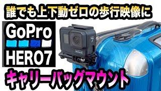 誰でもプロ級の上下動ゼロの歩行映像に GoPro HERO7 キャリーバッグマウント+Hypersmooth & Timewarp