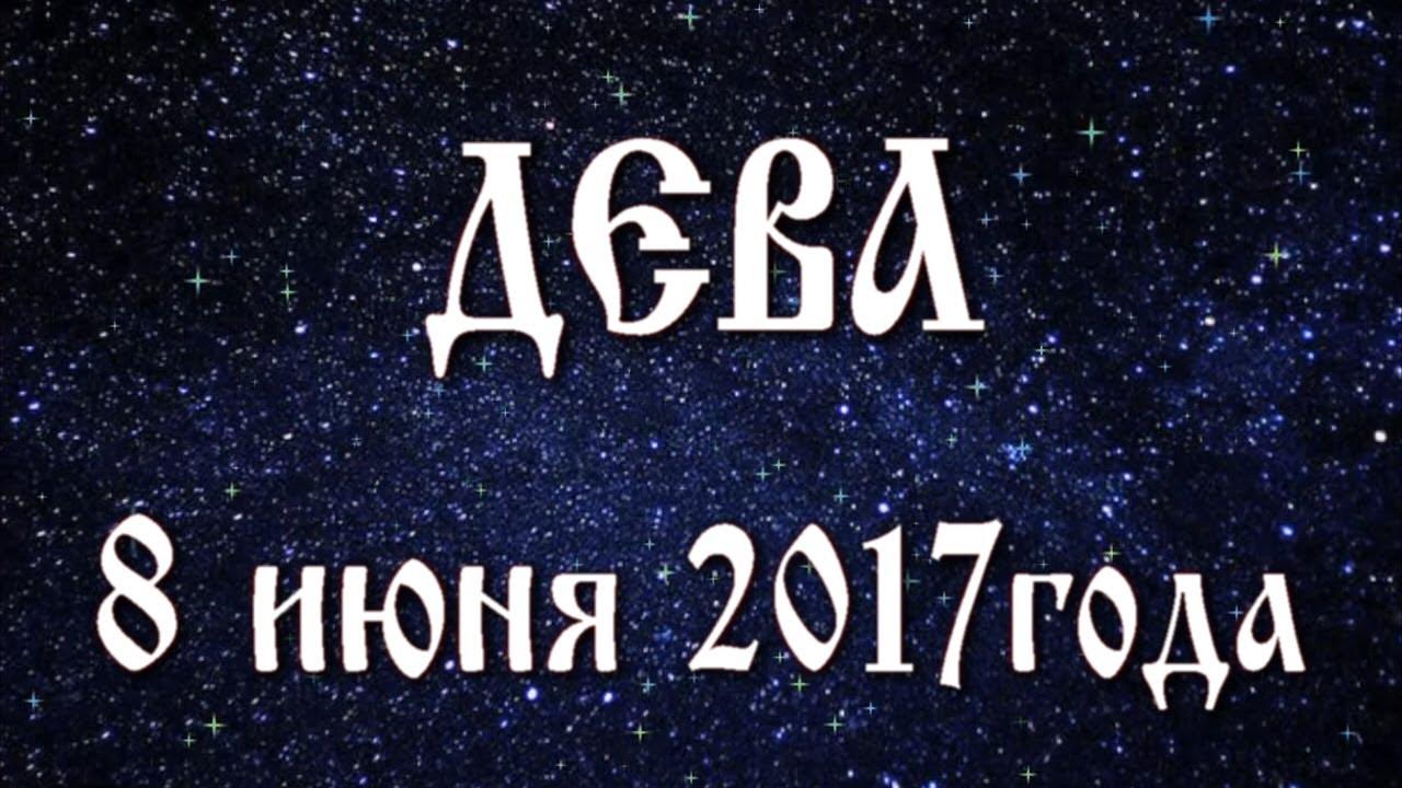 правильно составить гороскоп на 8июня дева2017 ажурное полотно