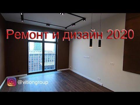 Дизайн квартиры 2020. Ремонт квартиры в новостройке под ключ. Лучшие решения в ремонте и дизайне