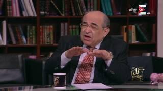 د.مصطفى الفقي لـ كل يوم: كل دول الجوار الفلسطيني إعتدوا على فلسطين ماعدا مصر