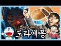 [육해공TV] 리얼 막장 개웃김 도라에몽 패러디!ㅋㅋ 꿀잼ㅋㅋ