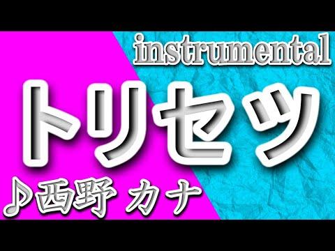 トリセツ_西野カナ_Midi Instrumental_歌詞