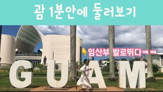 방구석여행: 괌 1분만에 둘러보기!! 태교여행