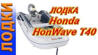 обзор лодка ПВХ  ХОНДА 400 HonWave T40
