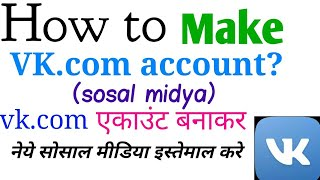 How to Create VK.com account? from #mobile? (in hindi, Urdu)