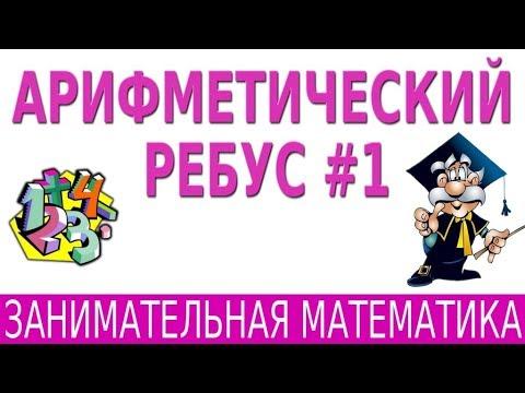 АРИФМЕТИЧЕСКИЙ РЕБУС #1   ЗАНИМАТЕЛЬНАЯ МАТЕМАТИКА