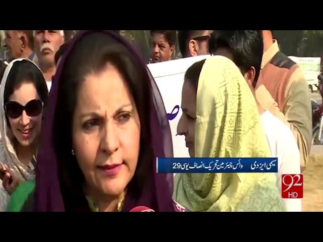 PTI women protest false case against 92 news channel 5-12-2016 - 92NewsHD