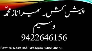 urdu poem no 17 std 2nd