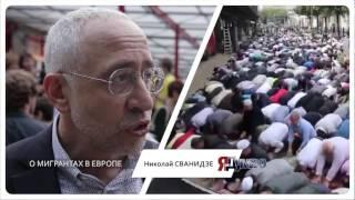 О мигрантах в Европе#ЯтакДУМАЮ Сеня Кайнов Seny Kaynov