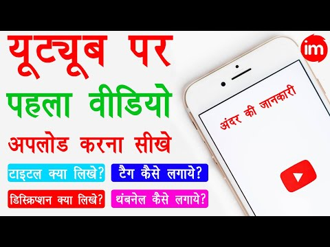How To Upload First Video On YouTube With Thumbnail - Title Tags Description | Full Guide In Hindi