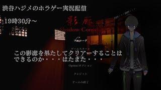 [LIVE] 渋谷ハジメのはじめ支部第44回ホラゲーやります・・・(´;ω;`)