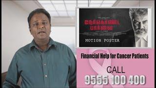 NERKONDA PAARVAI Review - Nerkonda Parvai - Ajith Kumar, Vinoth - Tamil Talkies