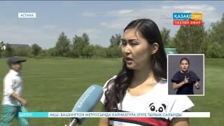 «Kazakhstan Kids Fashion» ұйымының сәнқойлары қазақстандық дизайнерлердің киімдерін көрсетеді