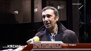 Ιστορίες τρόμου από τον Ρένο Χαραλαμπίδη στην Κοζάνη
