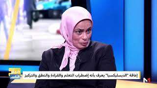 رئيسة الجمعية المغربية للديسليكسيا: لم أكتشف معاناة ابنتي مع عسر القراءة والكتابة حتى سن السادسة