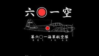 第六〇一海軍航空隊(601空 601 TH SQ)