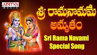 jagadhanandhakaraka-song-with-loop-sri-rama-navami-special-songs-2017-telugu-devotional