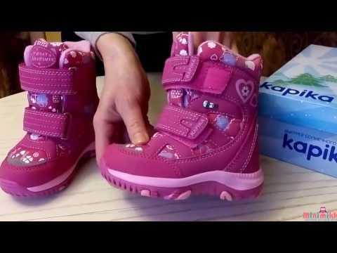 Обзор зимней обуви Kapika