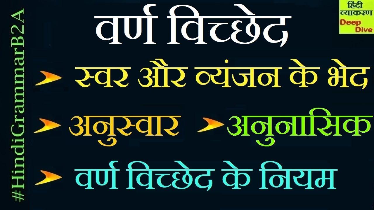 वर्ण विच्छेद के नियम    वर्ण विचार    अनुस्वार    अनुनासिक    #HindiGrammarB2A